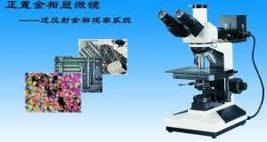 正置三目金相显微镜